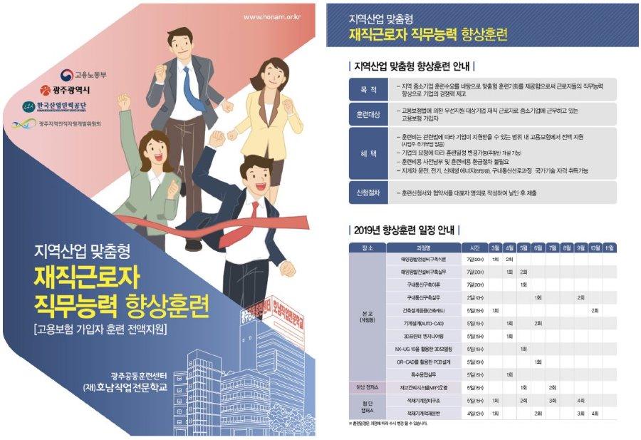 재직근로자 직무능력 향상훈련_호남직업전문학교.JPG
