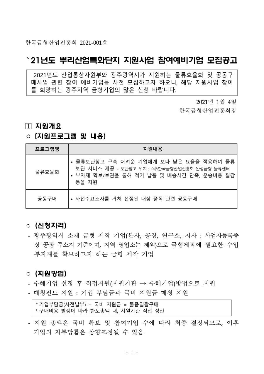 `21년도 뿌리산업특화단지 지원사업 참여예비기업 모집공고_1.jpg