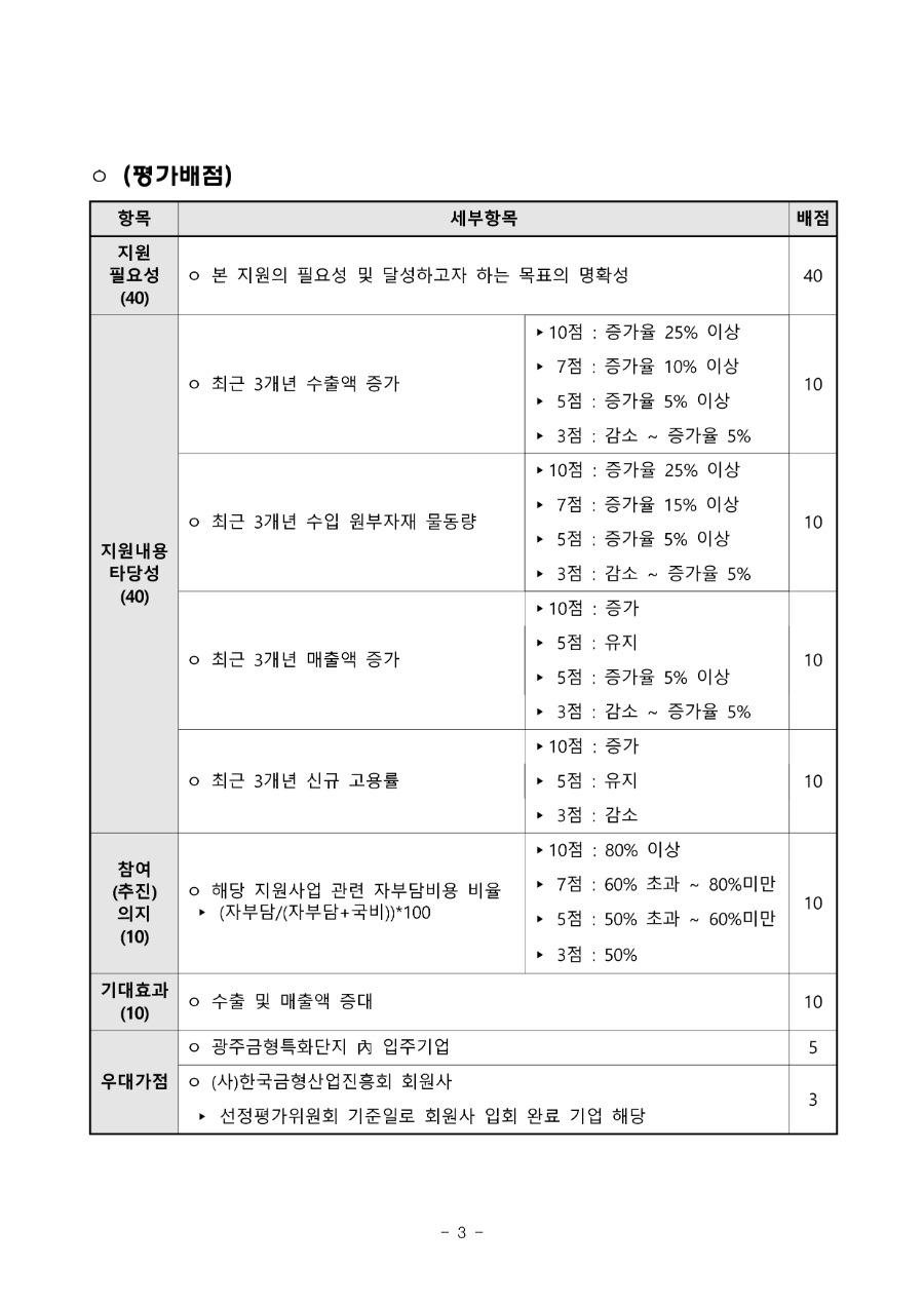 `21년도 뿌리산업특화단지 지원사업 참여예비기업 모집공고_3.jpg
