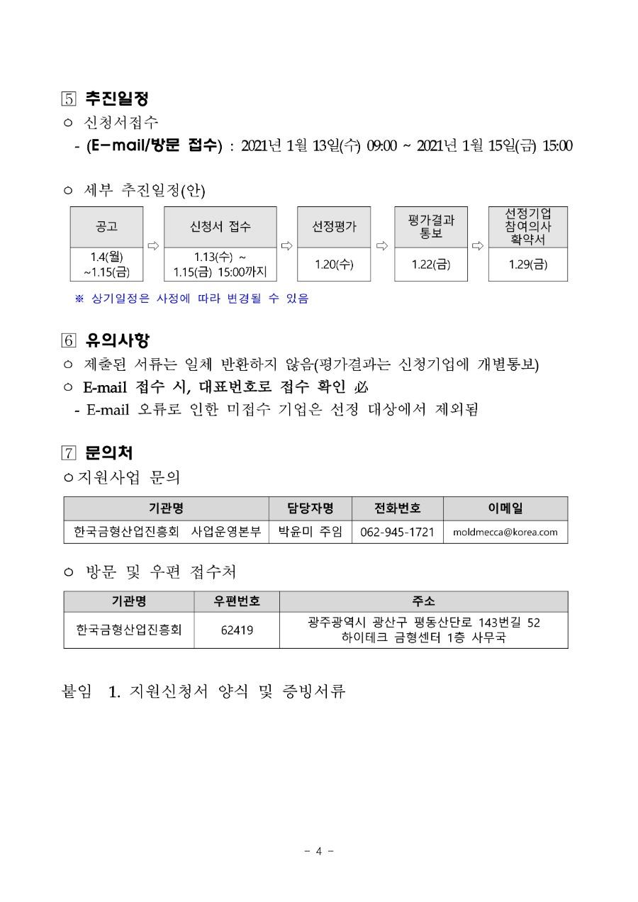 `21년도 뿌리산업특화단지 지원사업 참여예비기업 모집공고_4.jpg